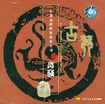 中国国粹音乐精华系列(1):古琴(CD)