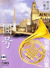 圆号独奏小品集(附2CD