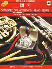 管乐队标准化训练教程:圆号1(附CD光盘两张)