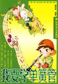 我要学单簧管