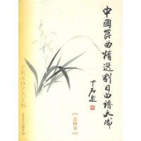 中国昆曲精选剧目曲谱大成(4)