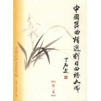 中国昆曲精选剧目曲谱大成(第2卷)