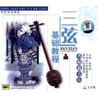 三弦基础教程(《东田音乐课堂》1教材+5VCD)