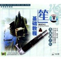 笙基础教程(《东田音乐课堂》1教材+4VCD)