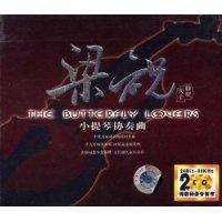 梁祝小提琴协奏曲(CD)