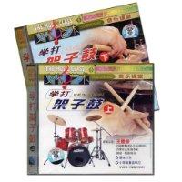 学打架子鼓(上、下)(2VCD)