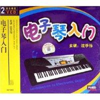 VCD电子琴入门(2碟装)