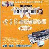 电子琴考级辅导教程 第十级(1VCD)