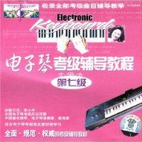 电子琴考级辅导教程 第七级(1VCD)