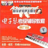 电子琴考级辅导教程 第九级(1VCD)
