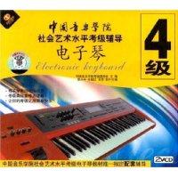 中国音乐学院社会艺术水平考级辅导:电子琴4级(2VCD)
