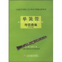 单簧管考级曲集/上海音乐学院社会艺术水平考级曲集系列