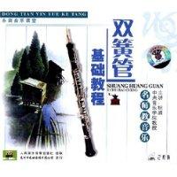 (双簧管基础教程《东田音乐课堂》1教材+2VCD)