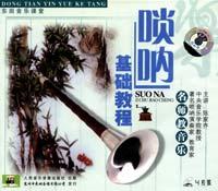 唢呐基础教程(《东田音乐课堂》1教材+4VCD)