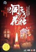 DVD+CD洞房花烛<刘云鸽唢呐演奏>(4碟附乐谱)