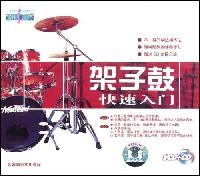 架子鼓快速入门(VCD+CD)