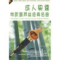 成人快速学吹葫芦丝经典名曲(2VCD 附教材)