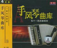 名曲欣赏:手风琴曲库-五十一首名曲欣赏(4CD)