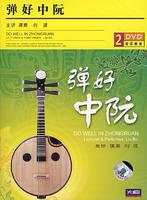 弹好中阮(DVD)