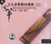 少儿古筝教材精讲1(VCD)