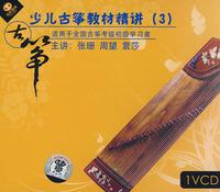少儿古筝教材精讲3(VCD)