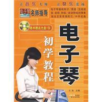 电子琴初学教程(附光盘)