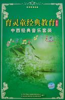 育灵童经典教育:中西经典音乐套装(音乐版)(25CD+4本全彩图书)