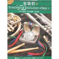 双簧管3(原版引进)(管乐队标准化训练教程)