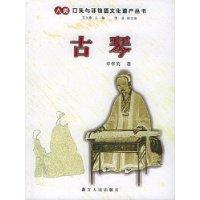 古琴(人类口头与非物质文化遗产丛书)