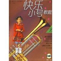 快乐小号教程2(附CD光盘一张)