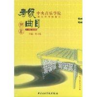考级曲目:扬琴(7-9级演奏级)