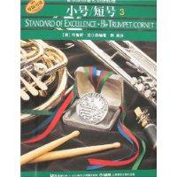 小号/短号3(原版引进)(管乐队标准化训练教程)