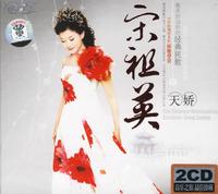 宋祖英-天骄II(2CD)