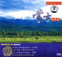蒙古族民歌(DSD)