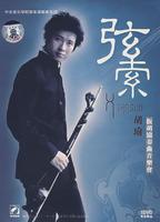 弦索:胡瑜板胡�f奏曲音乐会(DVD)