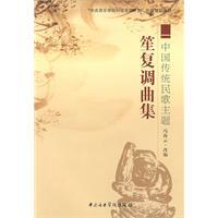 笙复调曲集:中国传统民歌主题