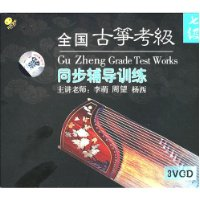全国古筝考级同步辅导训练7级(3VCD)
