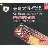 全国古筝考级同步辅导训练6级(3VCD)