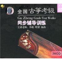 全国古筝考级同步辅导训练8级(3VCD)