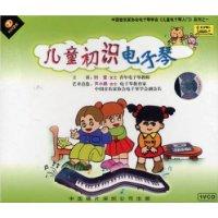 儿童电子琴入门系列之一:儿童初识电子琴(VCD)