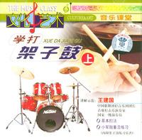 学打架子鼓上(VCD)