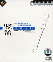 5分钟学系列竖笛:快速入门(内附配册)(VCD)