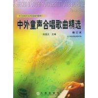 中外童声合唱歌曲精选(修订本)(附实用练声曲50例)