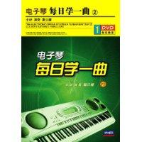 电子琴每日学一曲(2)(1DVD)