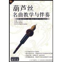 葫芦丝名曲教学与伴奏(DVD+CD)