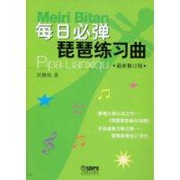 每日必弹琵琶练习曲(最新修订版)
