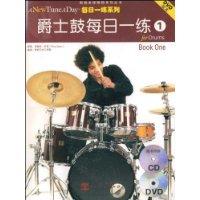 爵士鼓每日一练1(附赠CD、DVD光盘各1张)