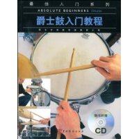爵士鼓入门教程(附赠CD光盘1张)