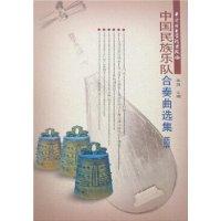 中国民族乐队合奏曲选集(第四册)