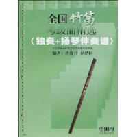 全国竹笛考级曲精选(独奏+扬琴伴奏谱)